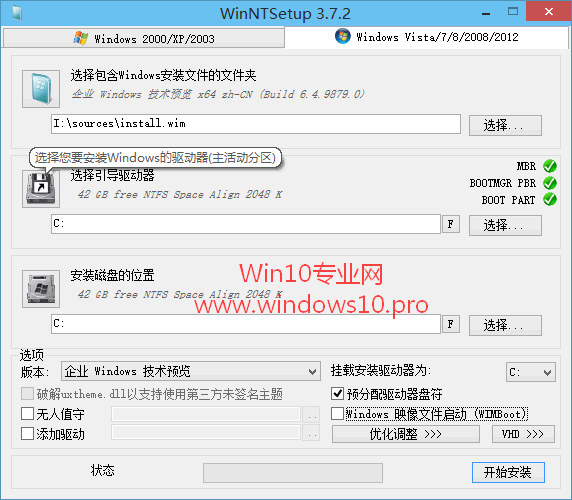 WinNTSetup、NT6 HDD Installer安装Win10教程(可无人值守安装)