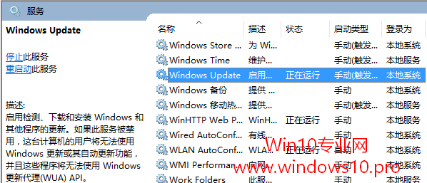 停止Windows Update服务