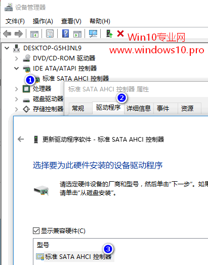 Win10蓝屏DPC_WATCHDOG_VIOLATION:标准SATA AHCI控制器""