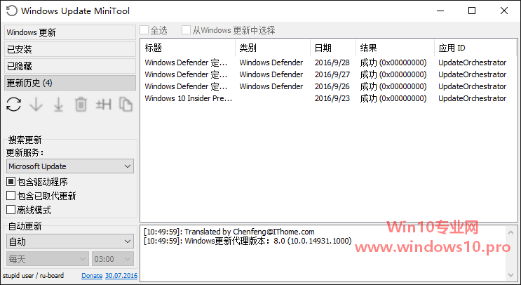 巧用Windows Update MiniTool手动控制Win10自动更新