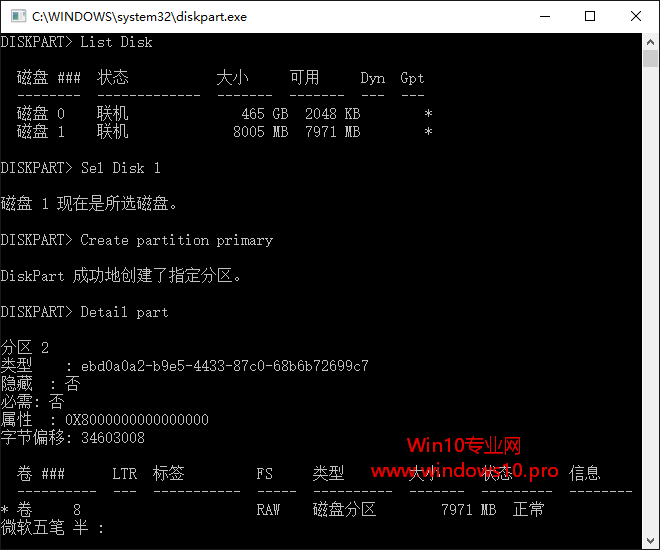 C:\windows\system32\diskpart.exe创建休眠分区