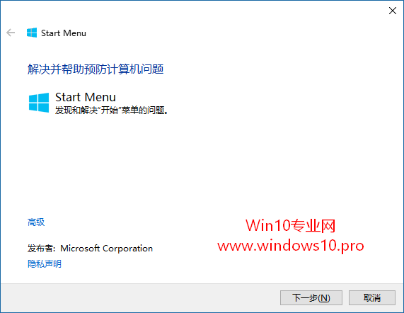 Win10开始菜单修复工具Windows 10 Start Menu TroubleShooter下载