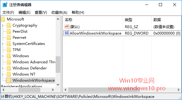 非触屏Win10电脑屏蔽Windows Ink功能
