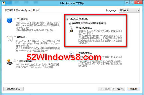 巧用MacType美化Windows10字体