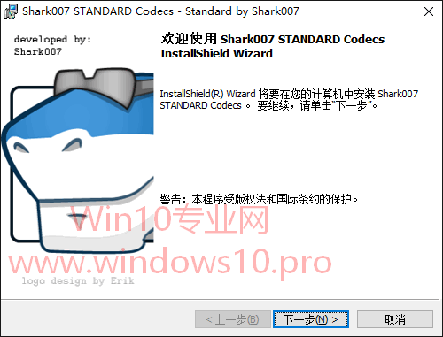 安装Win10 Codecs解码器把Windows Media Player打造成万能播放器