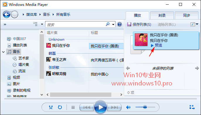Win10 1709中Windows Media Player不见了,如何找回? - Windows10 Pro