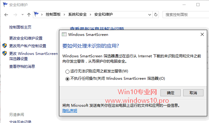 Win10如何关闭Windows SmartScreen筛选器