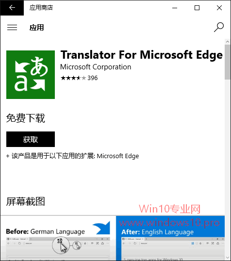 Microsoft Edge翻译扩展推荐:Translator for Microsoft Edge