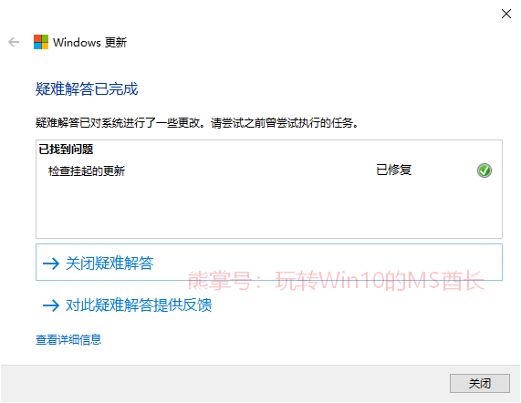 Windows更新疑难解答程序