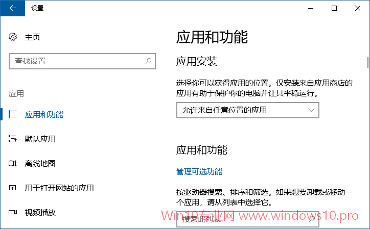 Win10 1709中Windows Media Player不见了,如何找回?