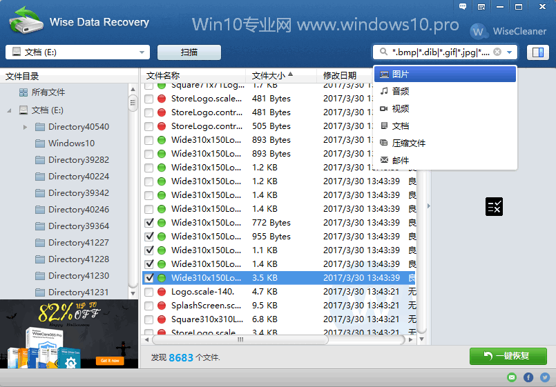 Win10数据恢复软件推荐:Wise Data Recovery(免费/小巧)