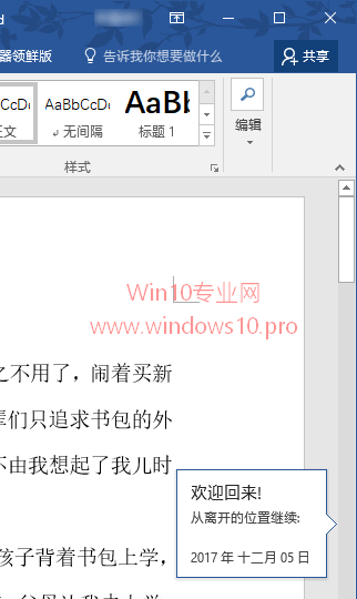 Win10 Timeline时间轴功能初体验