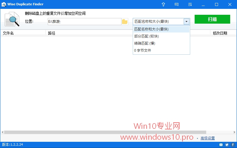 巧用Wise Duplicate Finder清理Win10电脑里的重复文件