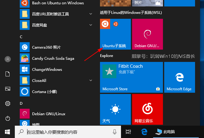巧用Backup Start Menu Layout备份Win10开始菜单布局