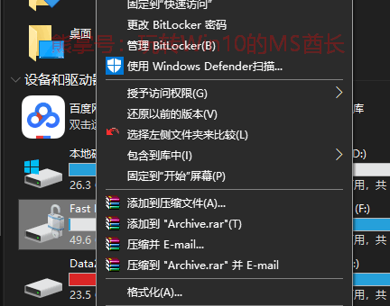 Win10 BitLocker如何禁用硬件加密