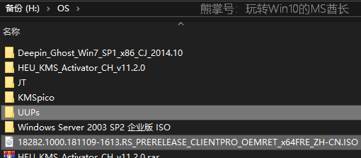 巧用UUP dump downloader下载转制Win10 ISO