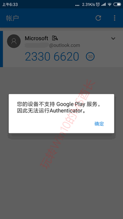 如何使用Microsoft Authenticator免密码安全登录