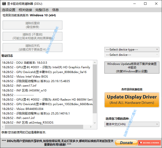 Display Driver Uninstaller (DDU)窗口界面