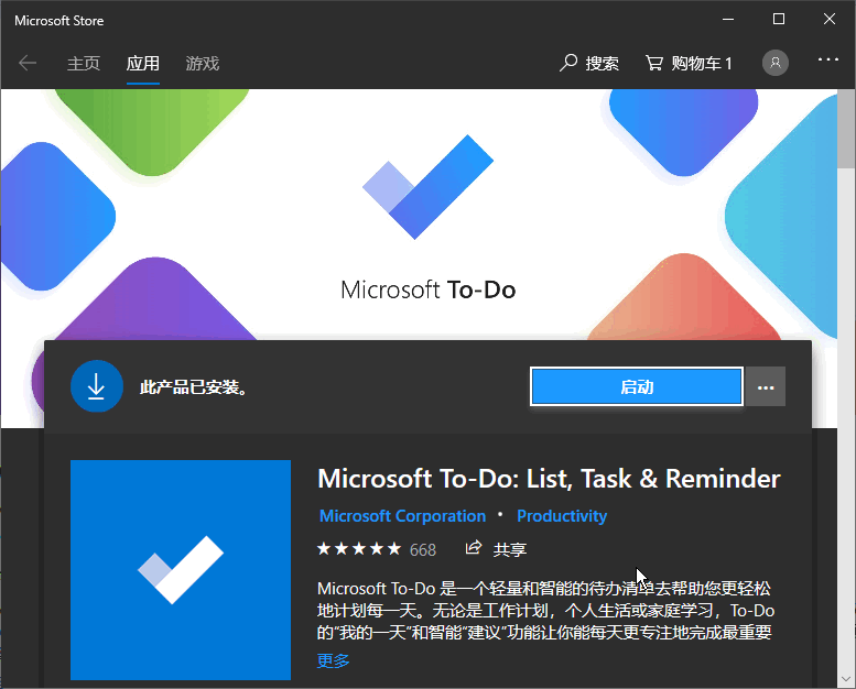 Microsoft Store《Microsoft To-Do: List, Task & Reminder》