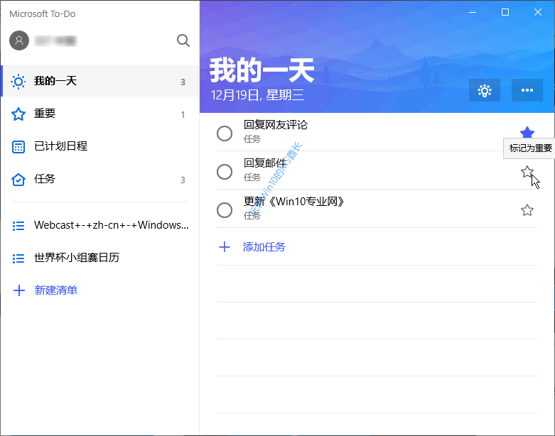 巧用《Microsoft To-Do》根治拖延症/懒癌