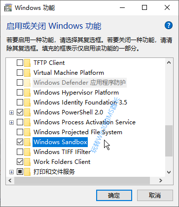 启用或关闭Windows功能 - Windows Sandbox