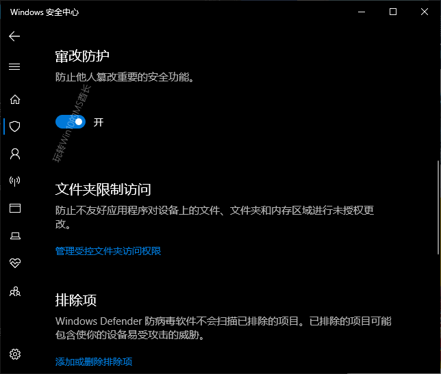 "Win10 1903《Windows安全中心》Windows Defender新增""窜改防护"""