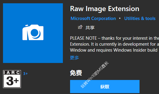 Microsoft Store获取Raw Image Extension