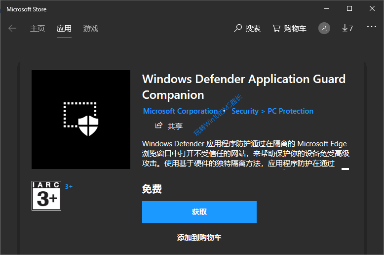 Microsoft Store - Windows Defender Application Guard Companio