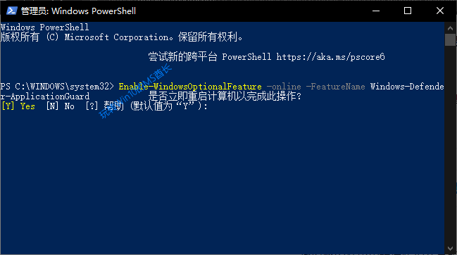 PowerShell命令安装启用Windows Defender Application Guard