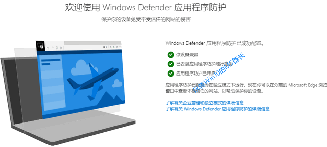 Win10 1903新功能:Windows Defender应用程序防护(WDAG)