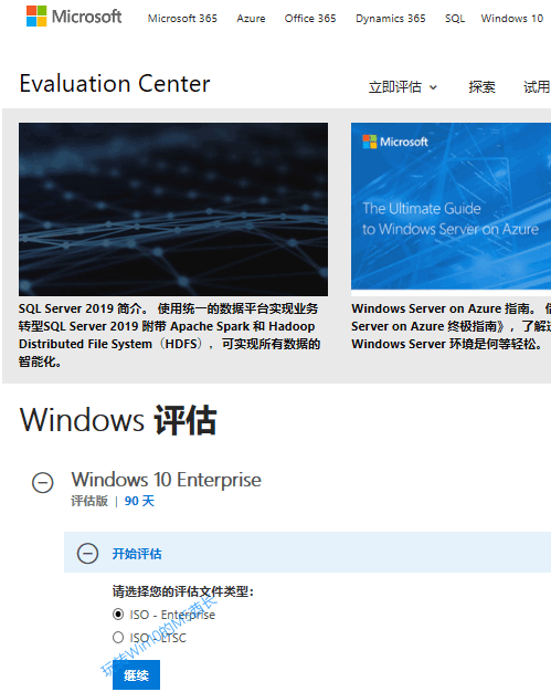 Microsoft Evaluation Center Win10企业评估版下载页面