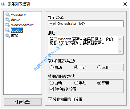 Windows Update Blocker服务列表选项