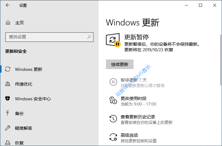 Windows更新暂停更新 7 天